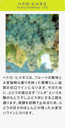 http://www.sherry-japan.com/images/knowledge-grape-2.jpg
